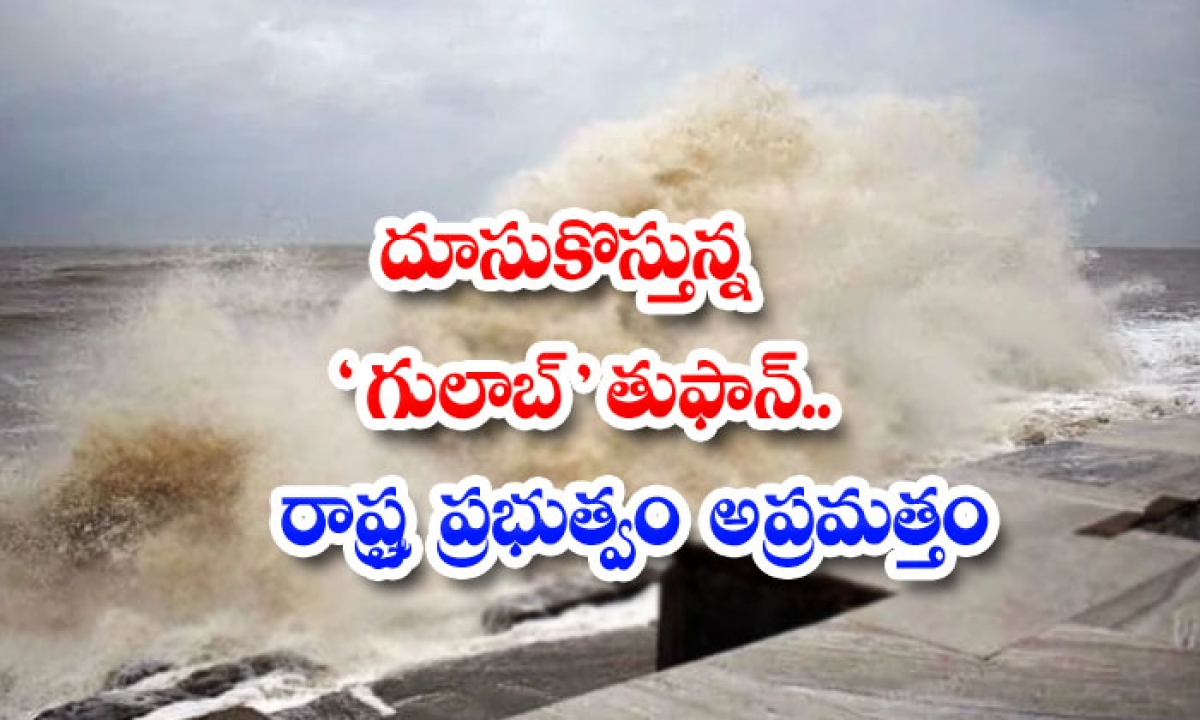Gulab Storm Looming State Government Alerte-దూసుకొస్తున్న గులాబ్' తుఫాన్.. రాష్ట్ర ప్రభుత్వం అప్రమత్తం-General-Telugu-Telugu Tollywood Photo Image-TeluguStop.com