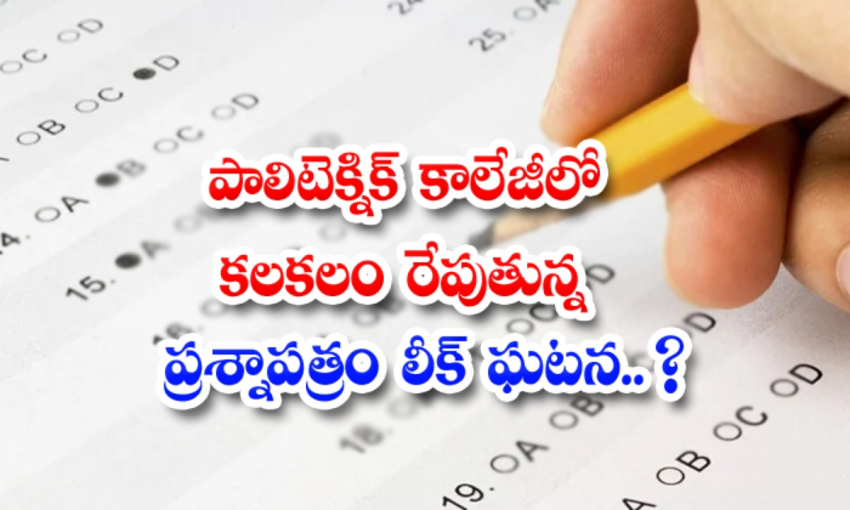 Question Paper Leak Incident In Polytechnic College-TeluguStop.com