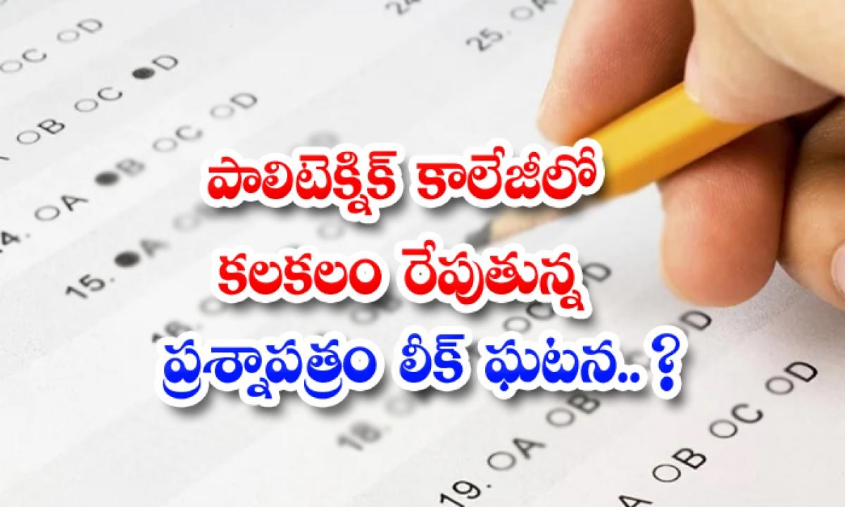 Question Paper Leak Incident In Polytechnic College-TeluguStop.com