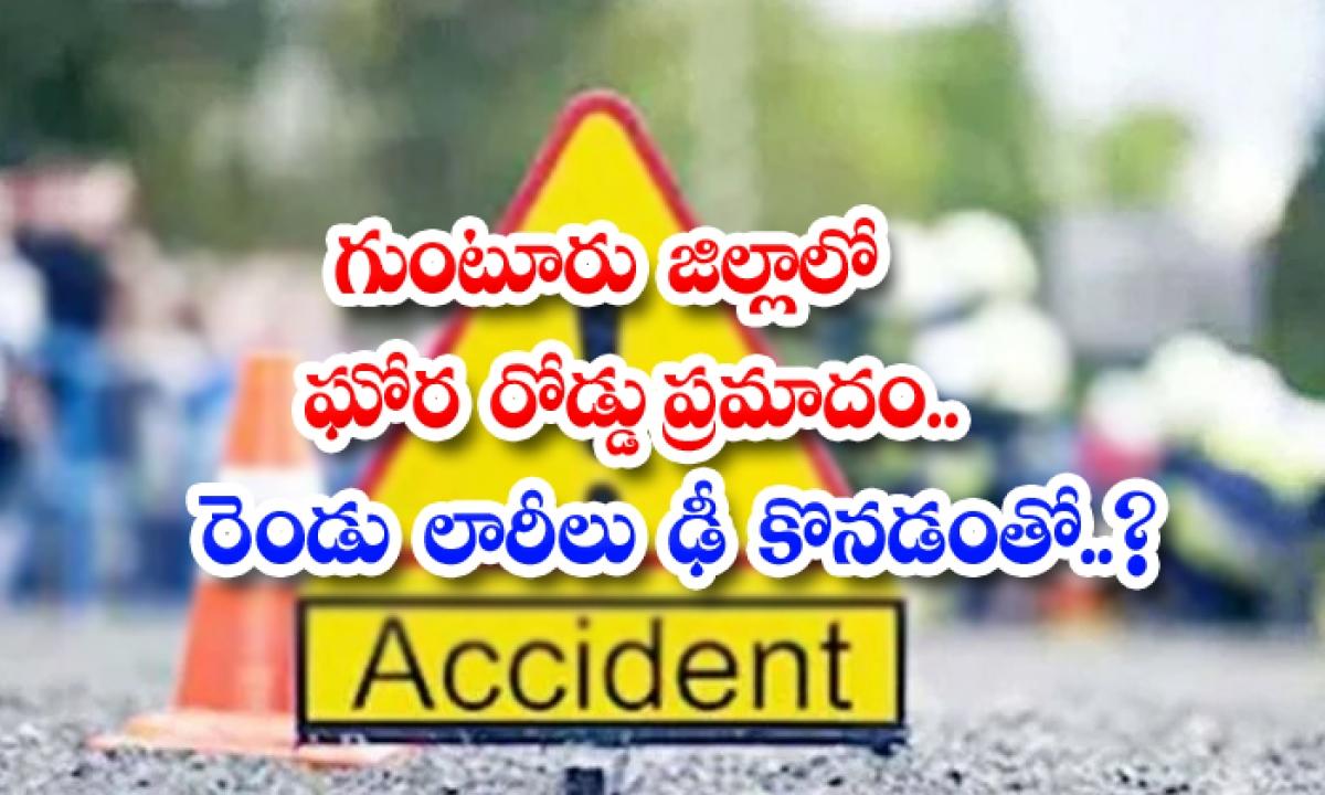 Terrible Road Accident In Guntur District-గుంటూరు జిల్లాలో ఘోర రోడ్డు ప్రమాదం.. రెండు లారీలు ఢీ కొనడంతో.. -Breaking/Featured News Slide-Telugu Tollywood Photo Image-TeluguStop.com