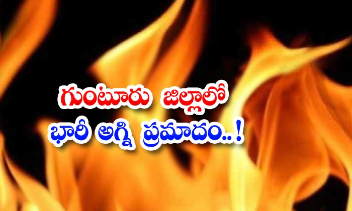 Big Fire In Guntur District-TeluguStop.com