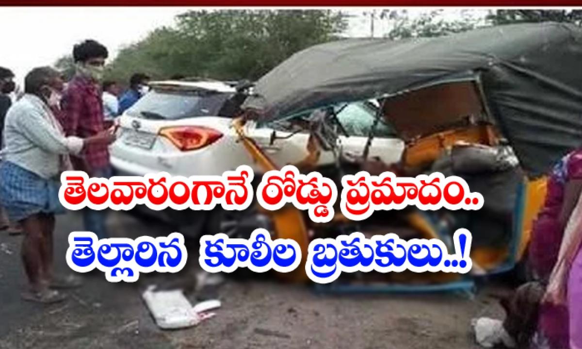 Road Accident At Guntur District-తెలవారంగానే రోడ్డు ప్రమాదం.. తెల్లారిన కూలీల బ్రతుకులు.. -Breaking/Featured News Slide-Telugu Tollywood Photo Image-TeluguStop.com
