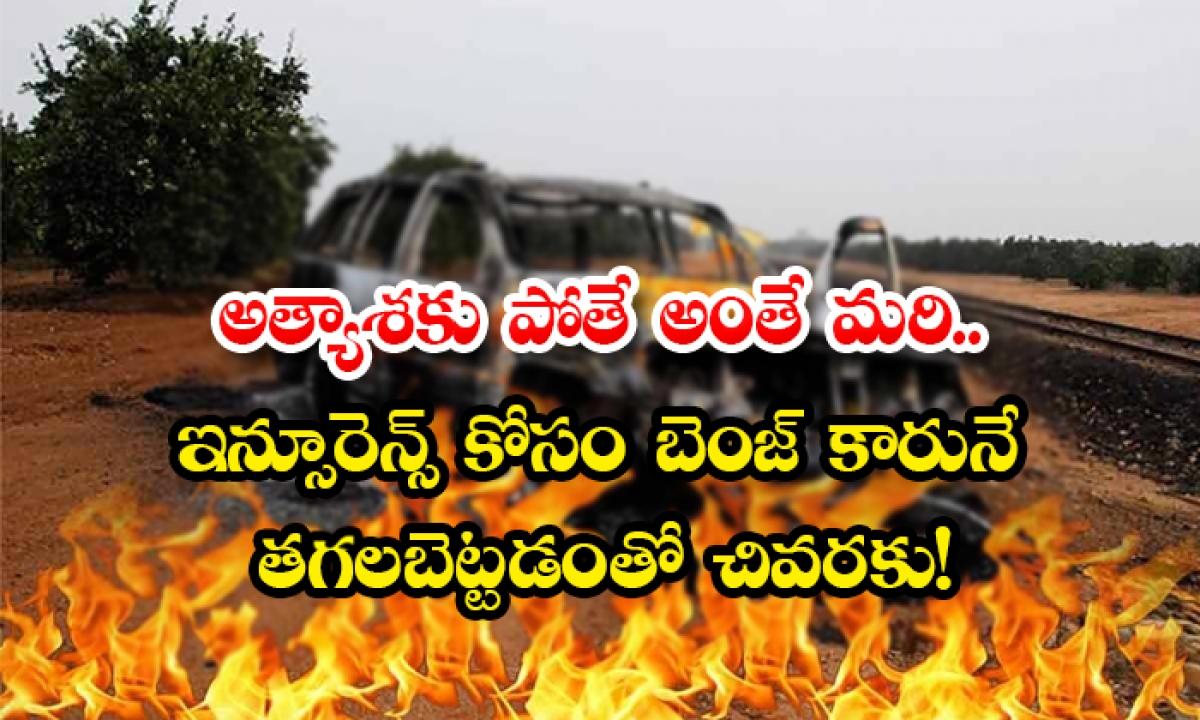 Guntur Man Booked For Burning Own Benz Car For Insurance Money-అత్యాశకు పోతే అంతే మరి.. ఇన్సూరెన్స్ కోసం బెంజ్ కారునే తగలబెట్టడంతో చివరకు-General-Telugu-Telugu Tollywood Photo Image-TeluguStop.com