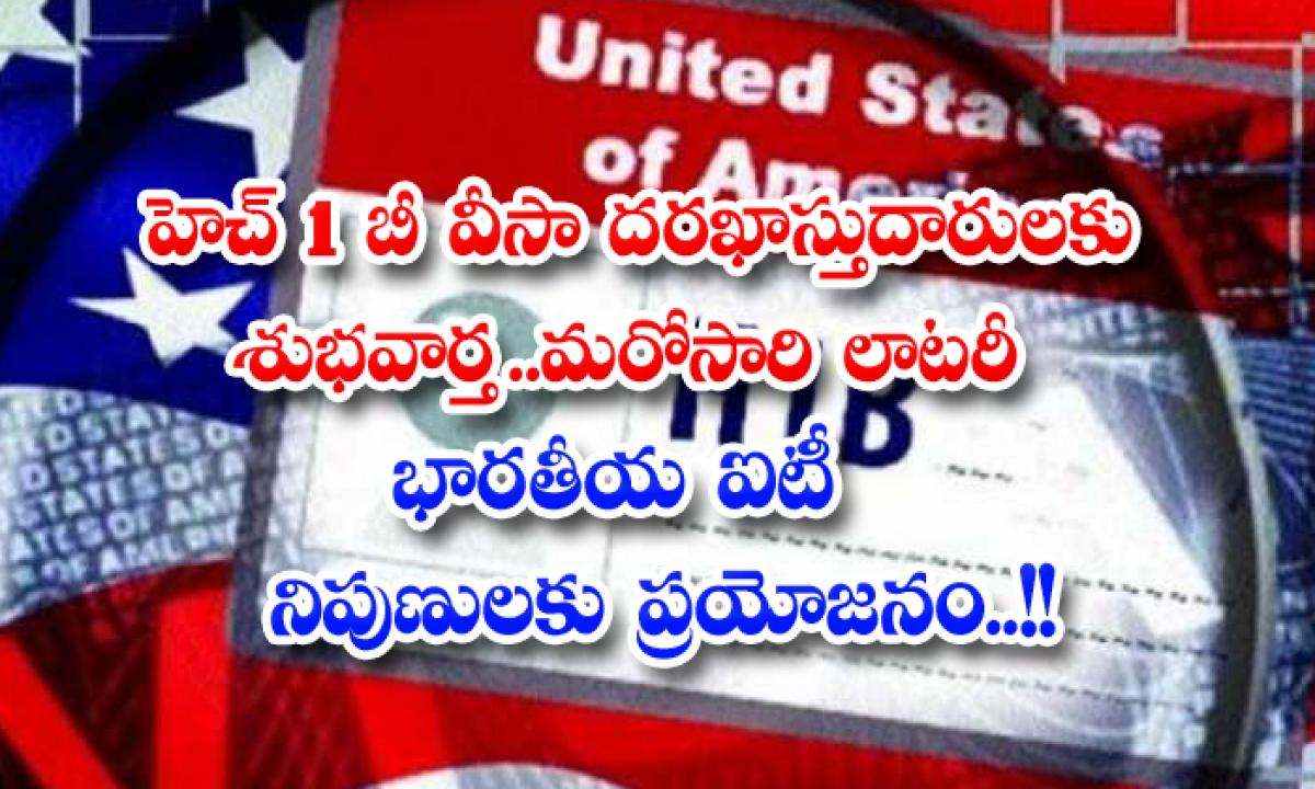 H 1b Visa Rare Second Lottery Move To Help Hundreds Of Indian It Professionals 1-హెచ్ 1 బీ వీసా దరఖాస్తుదారులకు శుభవార్త.. మరోసారి లాటరీ, భారతీయ ఐటీ నిపుణులకు ప్రయోజనం.-Latest News - Telugu-Telugu Tollywood Photo Image-TeluguStop.com