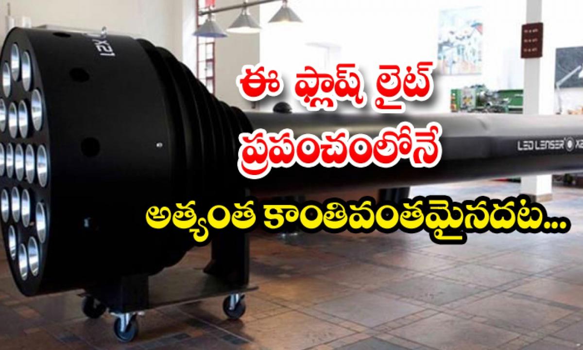 Worlds Brightest Flashlight Guinness World Record-ఈ ఫ్లాష్ లైట్ ప్రపంచంలోనే అత్యంత కాంతి వంతమైనదట.. మీరు చుడండి -General-Telugu-Telugu Tollywood Photo Image-TeluguStop.com