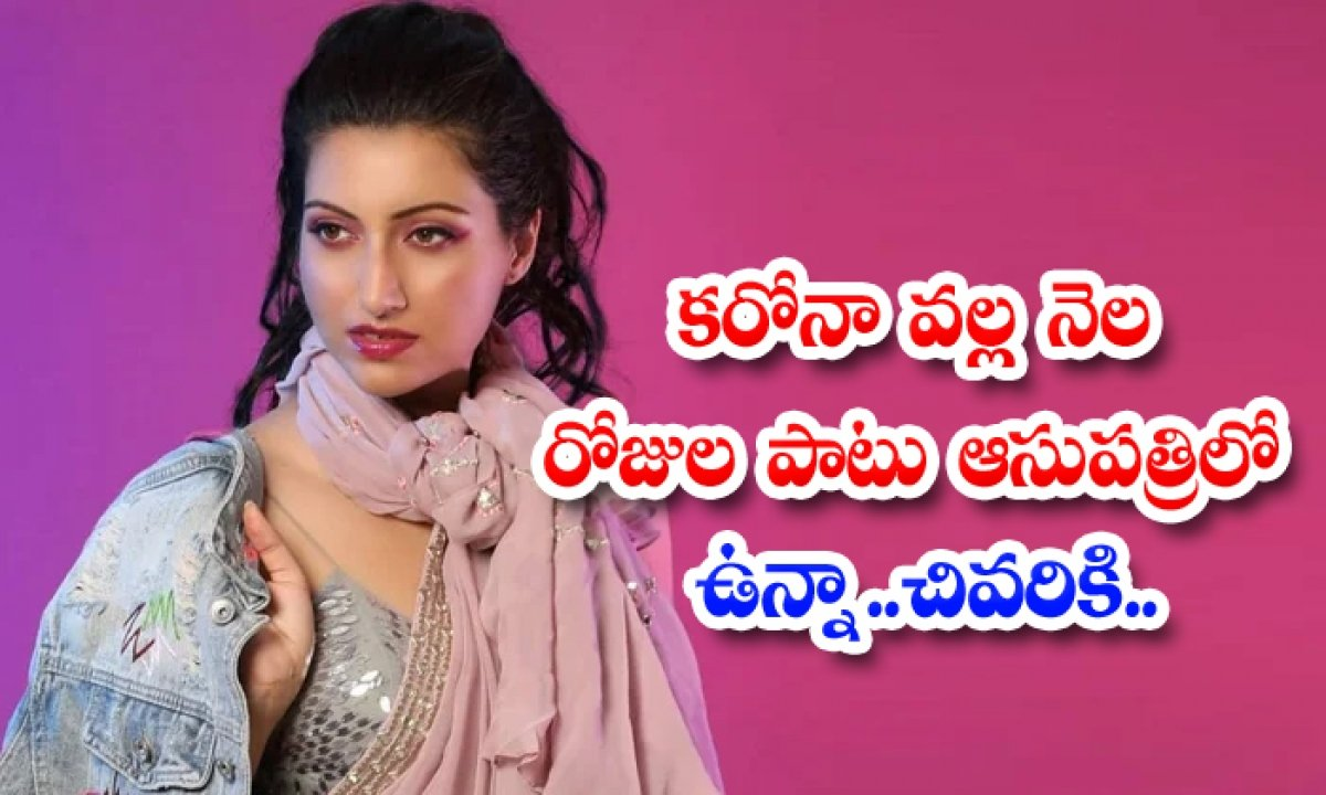 Telugu Actress Hamsa Nandini Recovered From Corona-TeluguStop.com