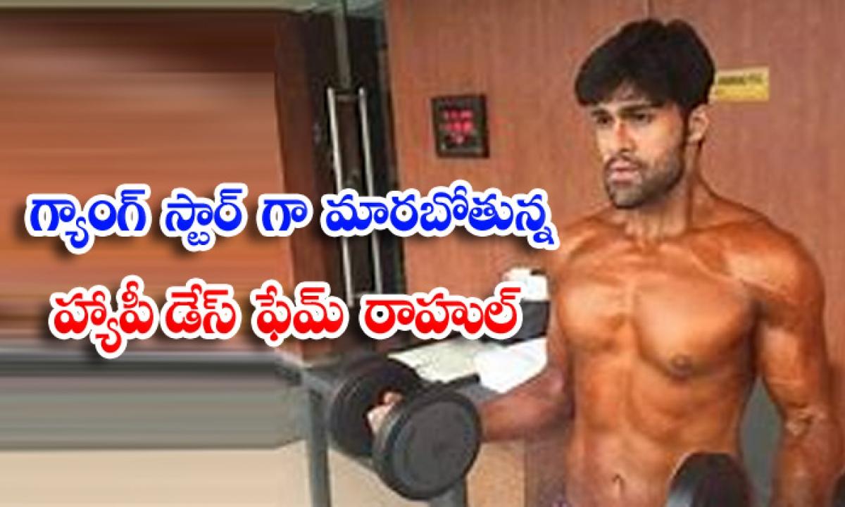 Happy Days Fame Rahul Turned As A Gangster-గ్యాంగ్ స్టార్ గా మారబోతున్న హ్యాపీ డేస్ ఫేమ్ రాహుల్-Latest News - Telugu-Telugu Tollywood Photo Image-TeluguStop.com