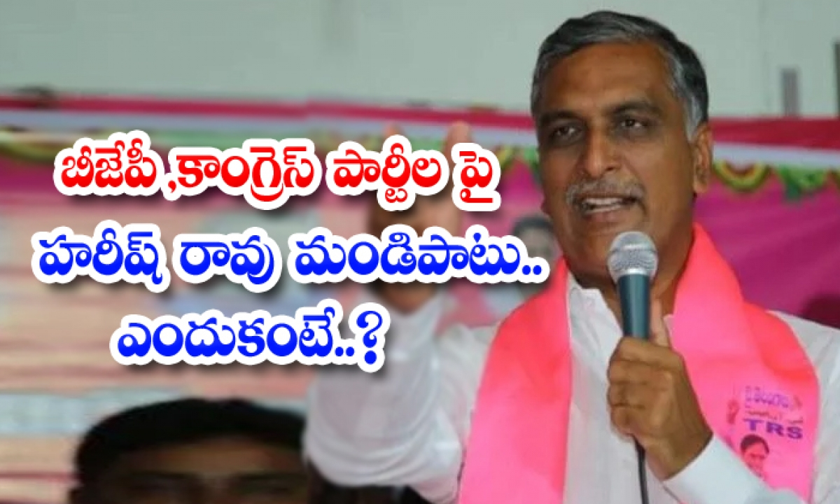 Harish Rao Angry Over Bjp And Congress-TeluguStop.com