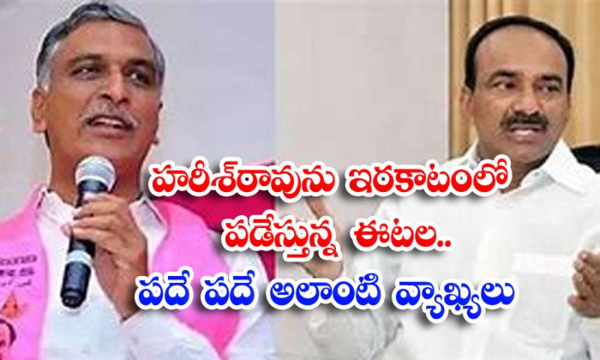Harish Rao Is Being Pitted Against Each Other Such Comments Over And Over Again-హరీశ్రావును ఇరకాటంలో పడేస్తున్న ఈటల.. పదే పదే అలాంటి వ్యాఖ్యలు-Latest News - Telugu-Telugu Tollywood Photo Image-TeluguStop.com