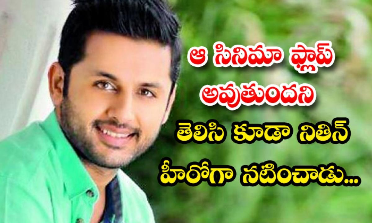 Telugu Actor Harsha Vardhan About Nitin Flop Movies-TeluguStop.com