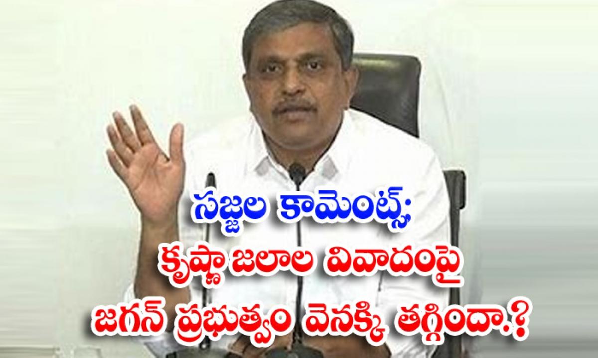 Has The Jagannath Government Backed Down On The Krishna Waters Dispute-సజ్జల కామెంట్స్ః కృష్ణా జలాల వివాదంపై జగన్ ప్రభుత్వం వెనక్కి తగ్గిందా..-Latest News - Telugu-Telugu Tollywood Photo Image-TeluguStop.com