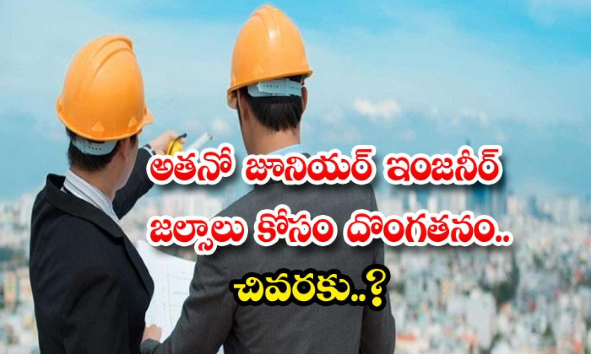 He Is A Junior Engineer Stealing For Parties Finally-అతనో జూనియర్ ఇంజనీర్జల్సాలు కోసం దొంగతనం.. చివరకు..-General-Telugu-Telugu Tollywood Photo Image-TeluguStop.com