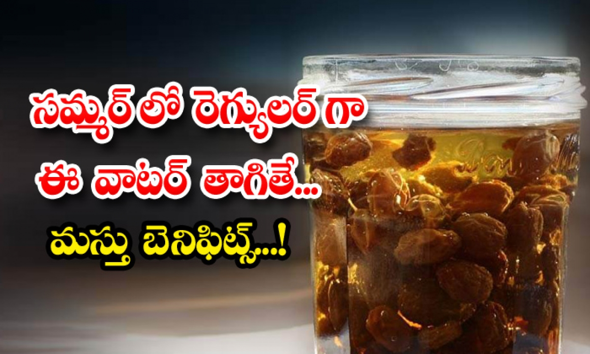 Health Benefits Of Raisins Water In Summer-సమ్మర్లో రెగ్యులర్గా ఈ వాటర్ తాగితే..మస్తు బెనిఫిట్స్-Latest News - Telugu-Telugu Tollywood Photo Image-TeluguStop.com
