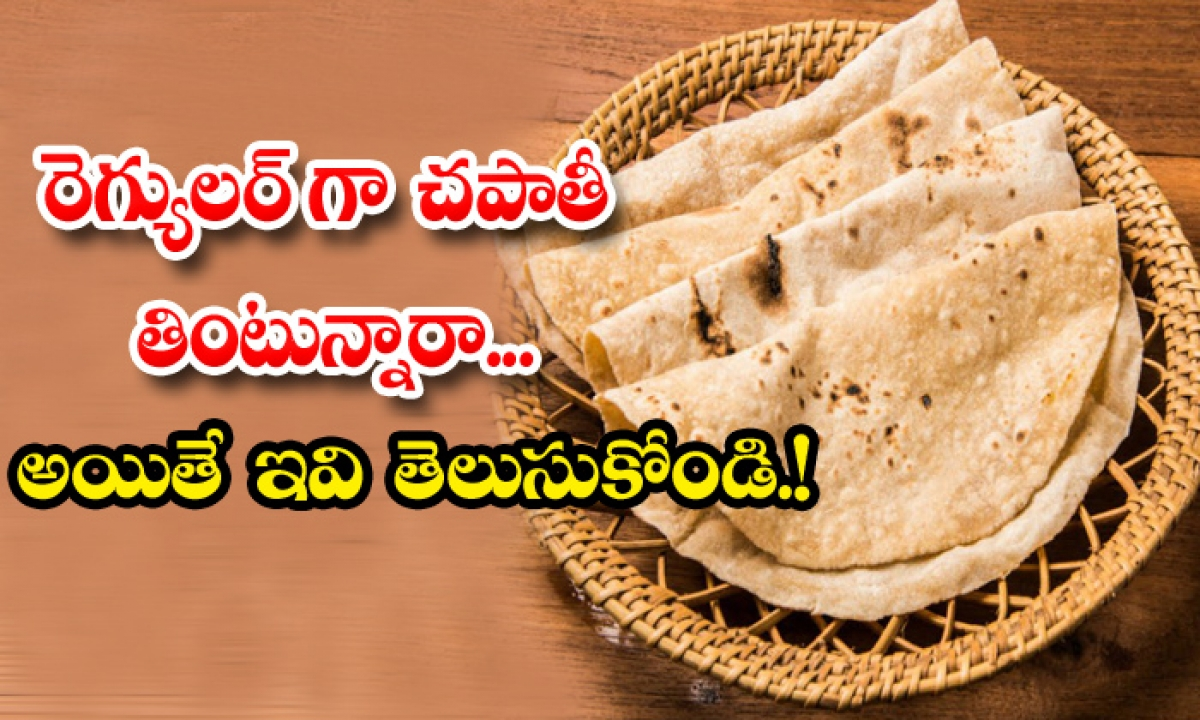Health Benefits Of Eating Chapati Daily-రెగ్యులర్గా చపాతీ తింటున్నారా.. అయితే ఇవి తెలుసుకోండి-Latest News - Telugu-Telugu Tollywood Photo Image-TeluguStop.com