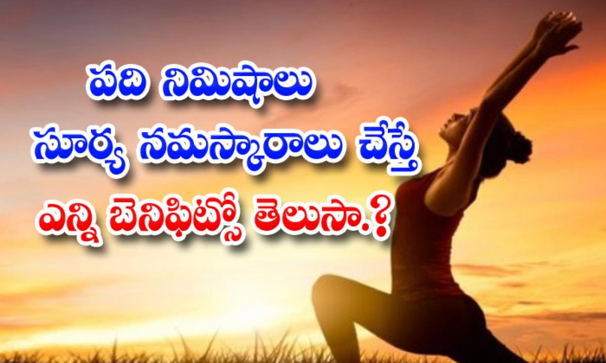 Health Benefits Of Surya Namaskar-TeluguStop.com