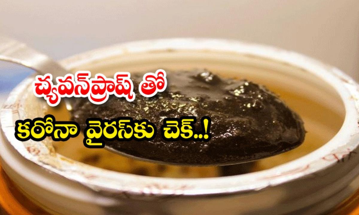 Health Benefits Chyawanprash Corona Immunity Power-చ్యవన్ప్రాష్ తో కరోనా వైరస్ కు చెక్-Latest News - Telugu-Telugu Tollywood Photo Image-TeluguStop.com