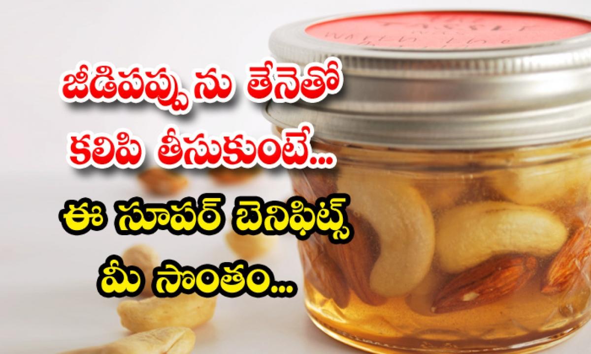 Health Benefits Of Cashew Nuts With Honey-TeluguStop.com