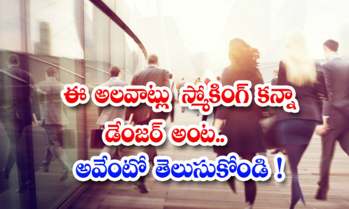 These Habits Are More Dangerous Than Smoking Learn Avento-ఈ అలవాట్లు స్మోకింగ్ కన్నా డేంజర్ అంట.. అవేంటో తెలుసుకోండి-General-Telugu-Telugu Tollywood Photo Image-TeluguStop.com