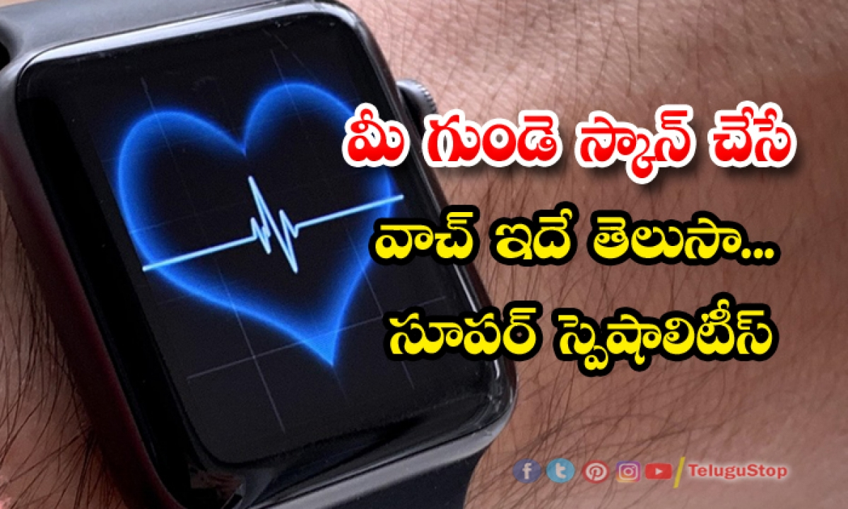 Super Specialities Heart Scanning Watch-TeluguStop.com