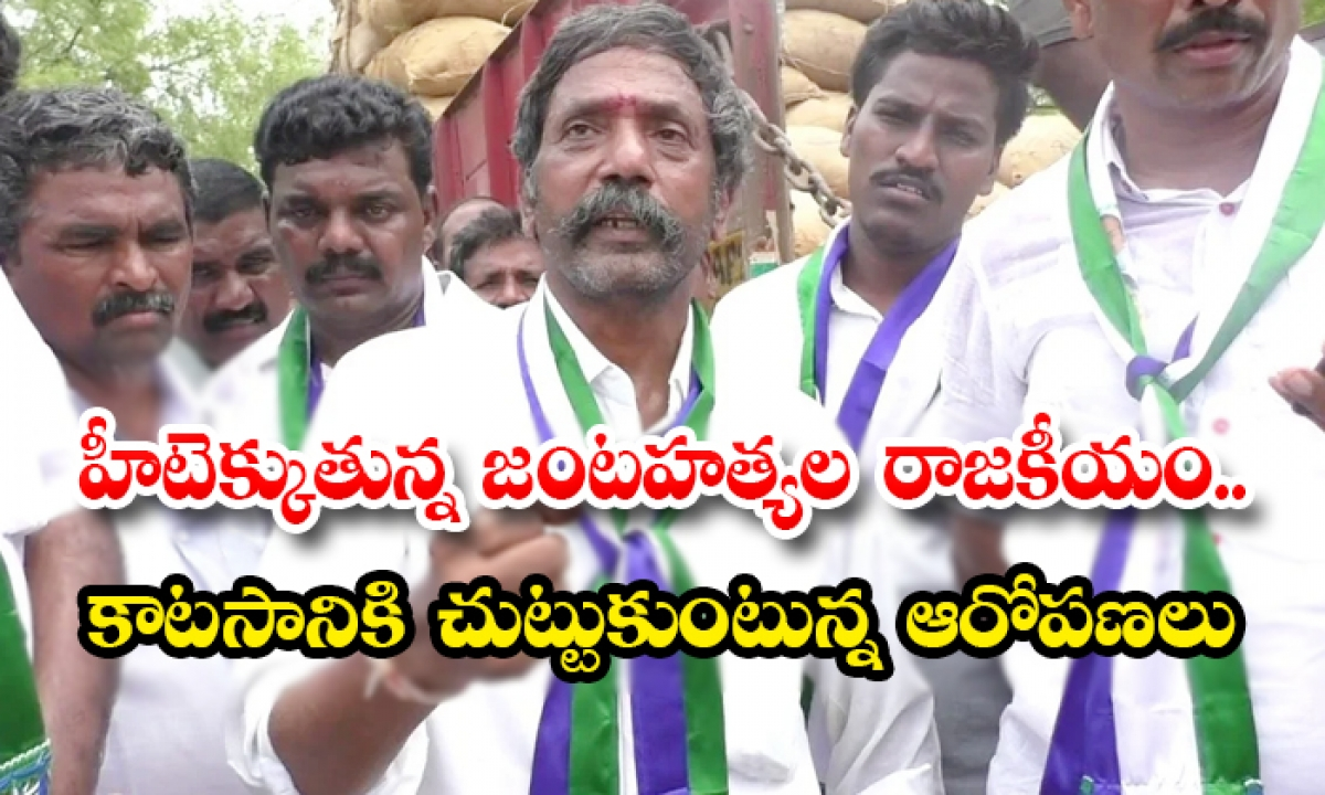 Heating Politics Of Twin Murders Allegations Surrounding Katsani-హీటెక్కుతున్న జంటహత్యల రాజకీయం.. కాటసానికి చుట్టుకుంటున్న ఆరోపణలు-Latest News - Telugu-Telugu Tollywood Photo Image-TeluguStop.com