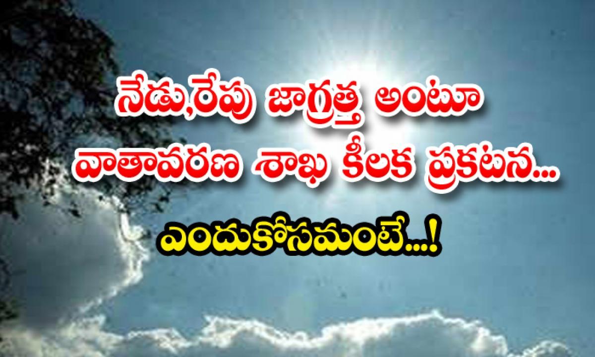Meteorological Department Key Announcement-TeluguStop.com