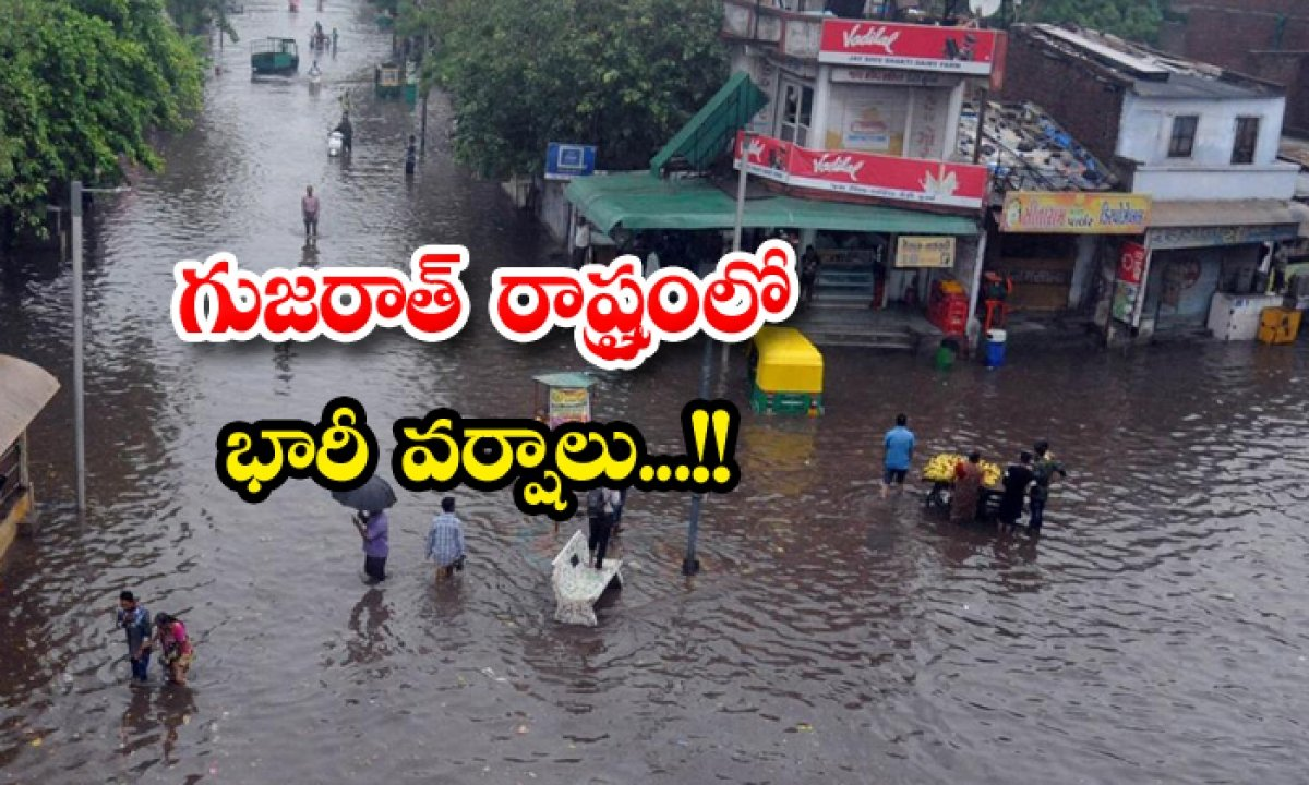 Heavy Rains In Gujarat-గుజరాత్ రాష్ట్రంలో భారీ వర్షాలు..-General-Telugu-Telugu Tollywood Photo Image-TeluguStop.com