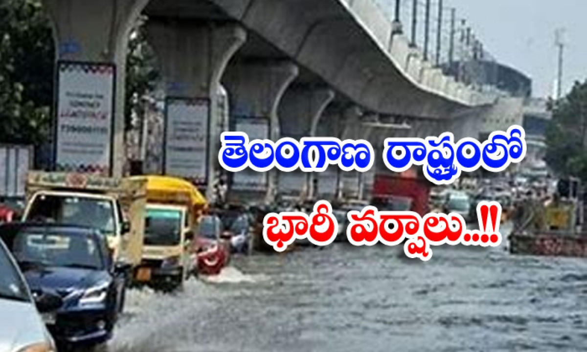 Heavy Rains In Telangana State-తెలంగాణ రాష్ట్రంలో భారీ వర్షాలు..-General-Telugu-Telugu Tollywood Photo Image-TeluguStop.com