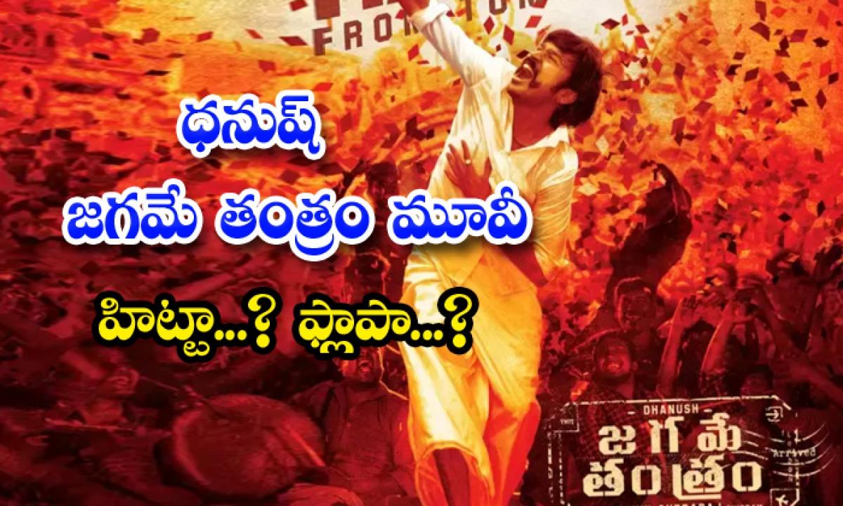 Kollywood Star Hero Dhanush Jagame Tantram Movie Result-ధనుష్ జగమే తంత్రం మూవీ హిట్టా.. ఫ్లాపా..-Latest News - Telugu-Telugu Tollywood Photo Image-TeluguStop.com