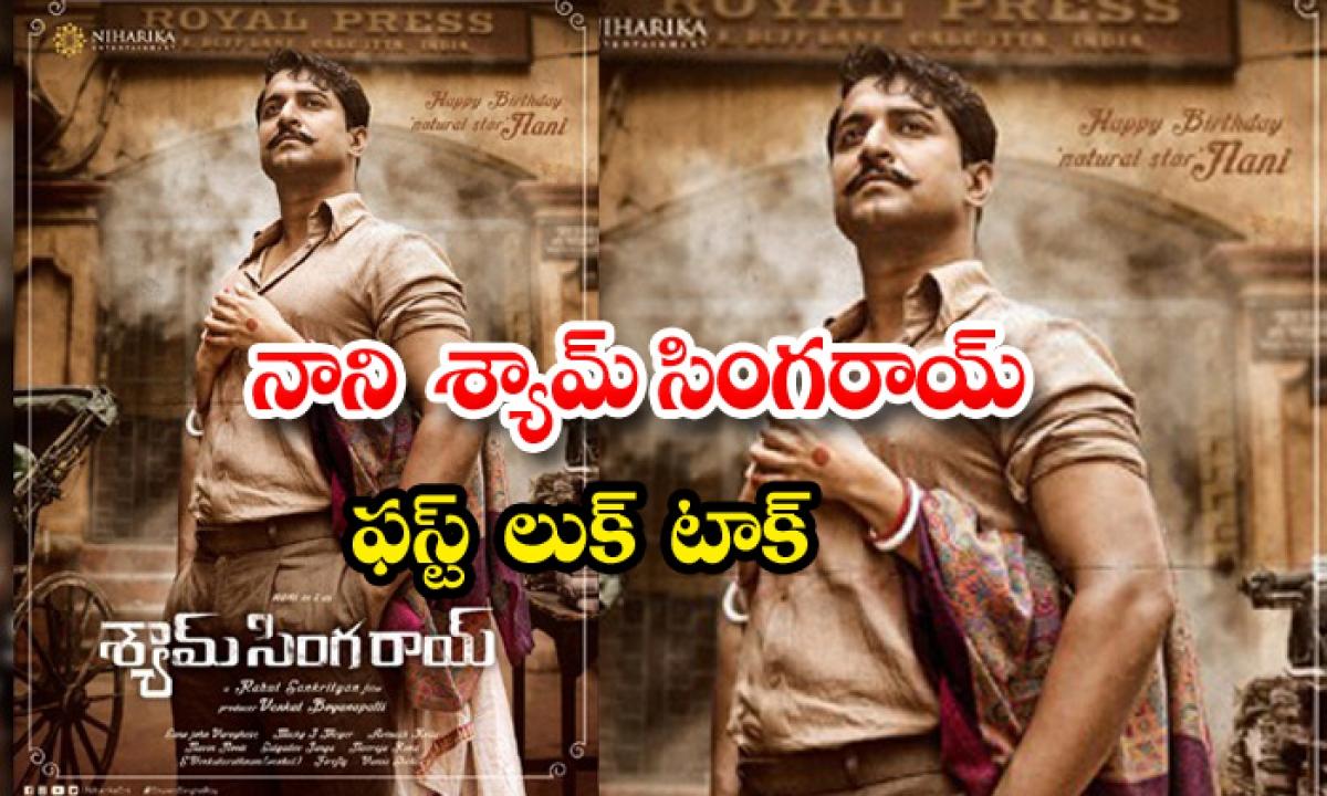 Hero Nani Shyam Singha Roy First Look-TeluguStop.com