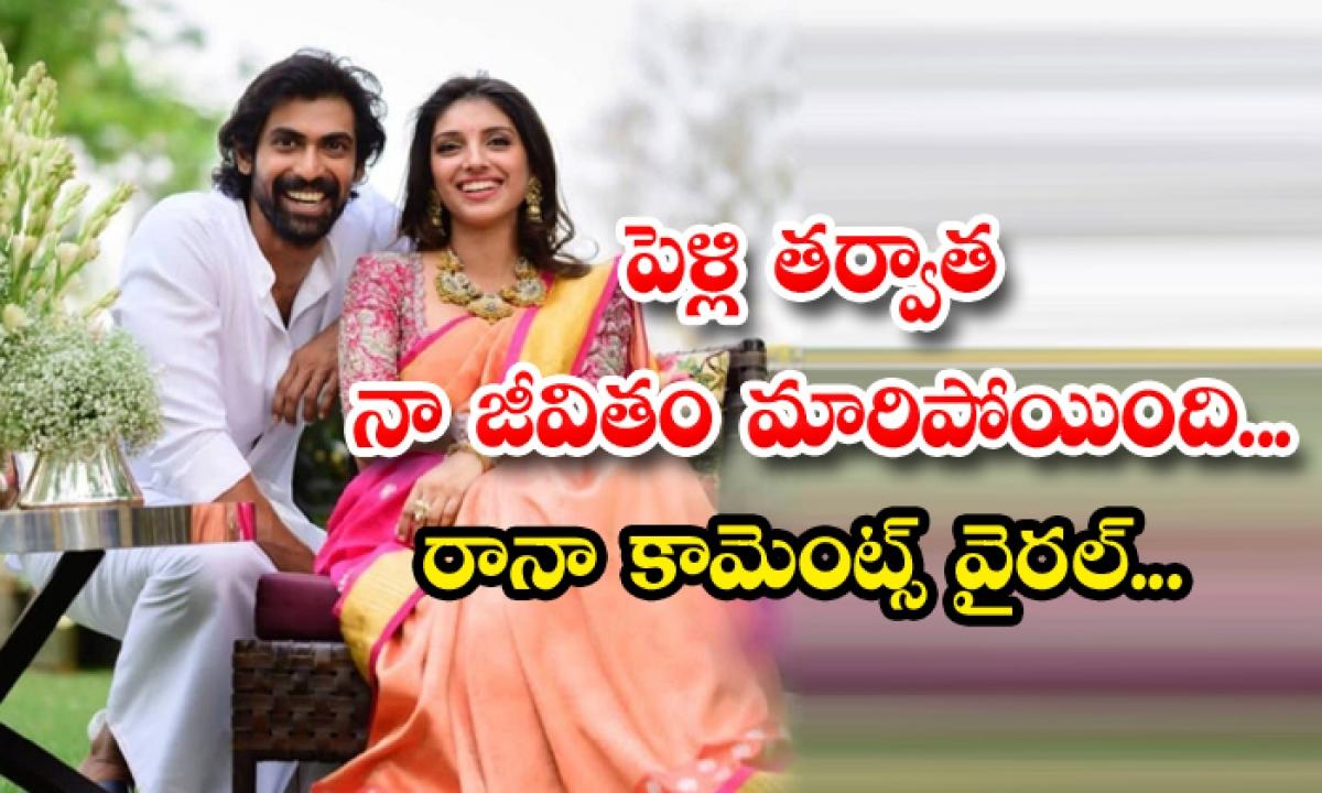 Rana Daggubati Interesting Comments About His Married Life-పెళ్లి తర్వాత నా జీవితం మారిపోయింది.. రానా కామెంట్స్ వైరల్..-Latest News - Telugu-Telugu Tollywood Photo Image-TeluguStop.com
