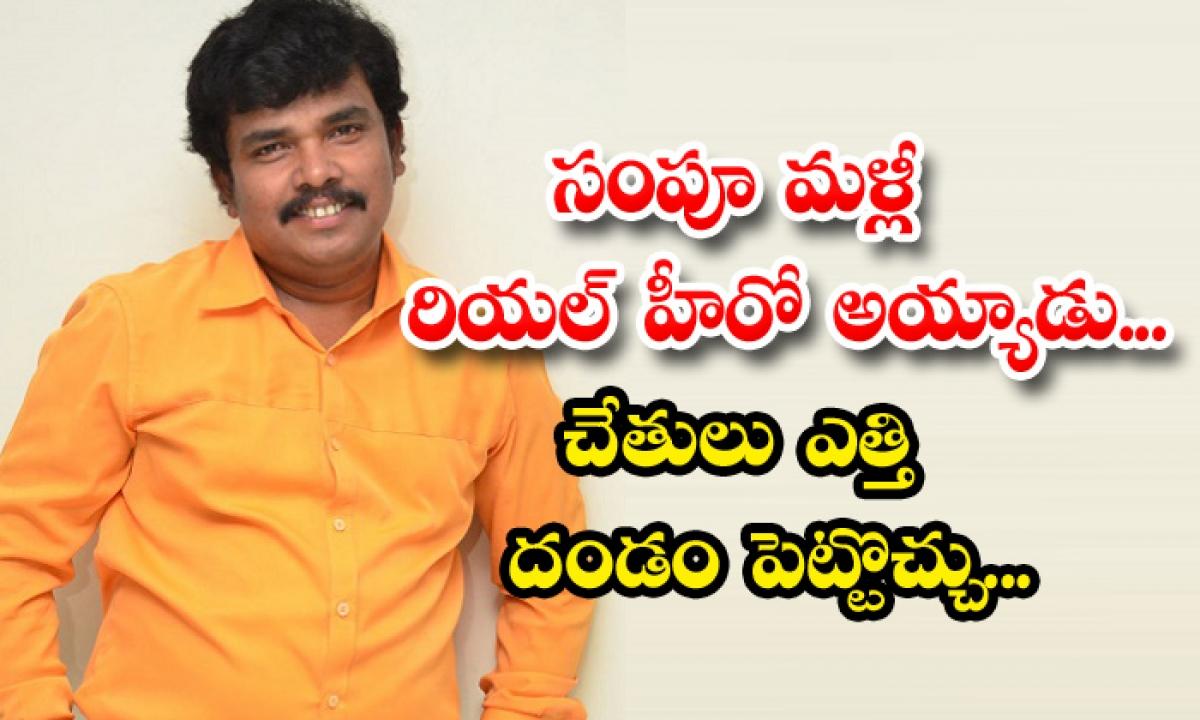 Hero Sampoornesh Babu Donate 50k To Tnr Family-సంపూ మళ్లీ రియల్ హీరో అయ్యాడు.. చేతులు ఎత్తి దండం పెట్టొచ్చు-Latest News - Telugu-Telugu Tollywood Photo Image-TeluguStop.com
