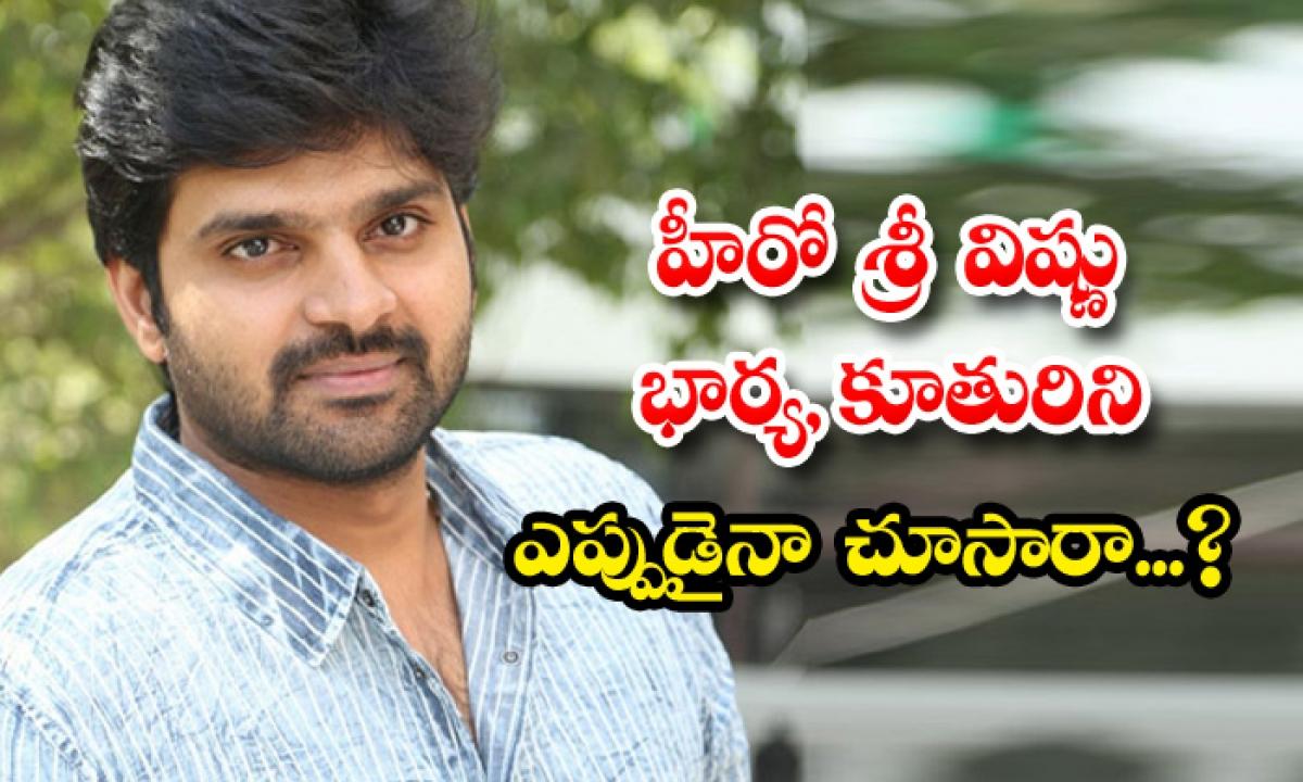 Telugu Hero Sree Vishnu Wife And Daughter News-TeluguStop.com