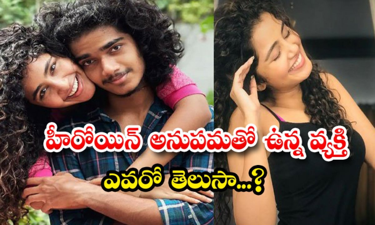 Anupama With Her Brother Photo Goes Viral In Social Media-TeluguStop.com