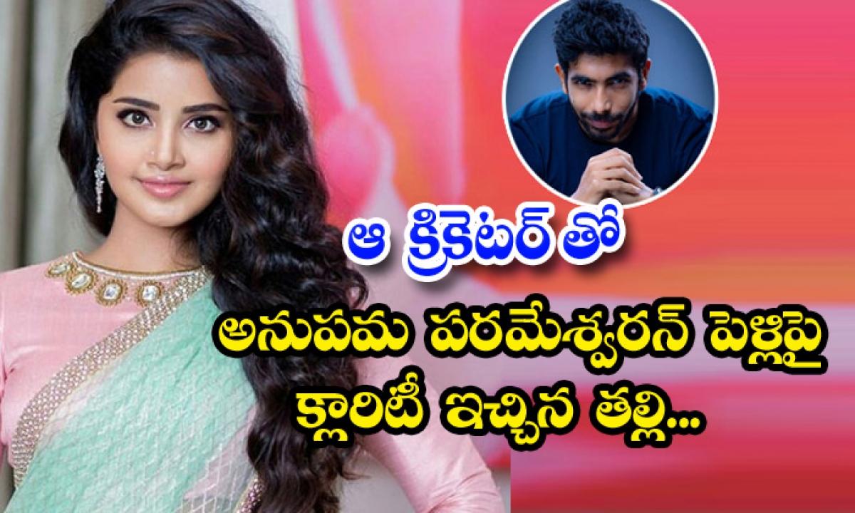 Sunitha Parameswaran Give Clarity About Anupama Parameswaran Marriage With Cricketer Burmah-TeluguStop.com