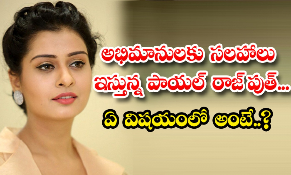 Payal Rajputh Giving Suggestion To Her Fans About Covid 19 Vaccines-అభిమానులకు సలహాలు ఇస్తున్న పాయల్ రాజపుత్.. ఏ విషయంలో అంటే-Latest News - Telugu-Telugu Tollywood Photo Image-TeluguStop.com
