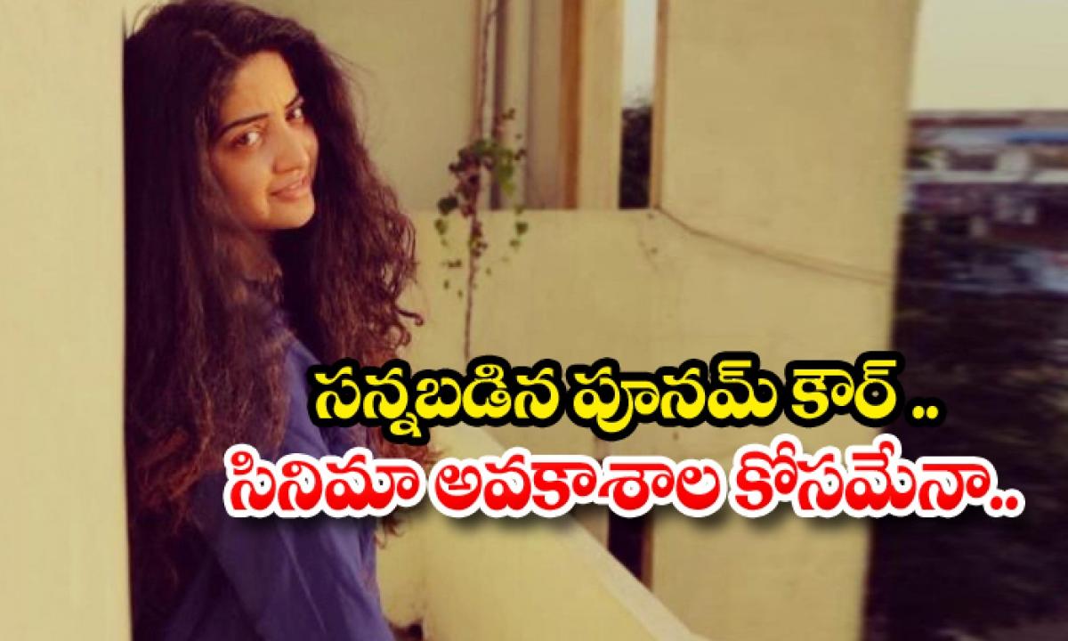 Heroine Poonam Kaur Weight Loss For Movie Offers-TeluguStop.com