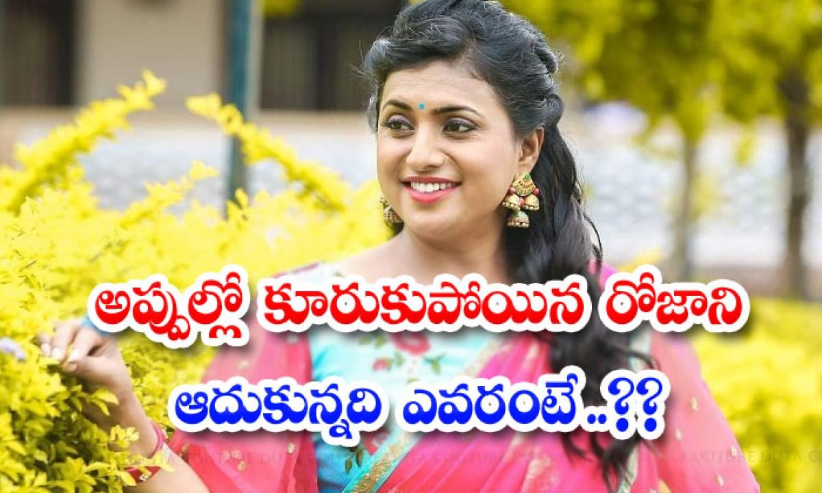 Heroine Roja Unknown Personal Life Struggles-TeluguStop.com