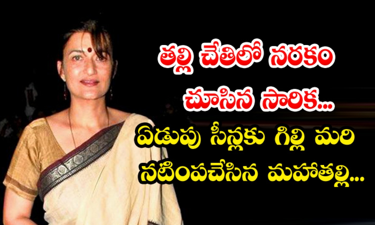 Heroine Sarika Unbelievable Life Story-TeluguStop.com