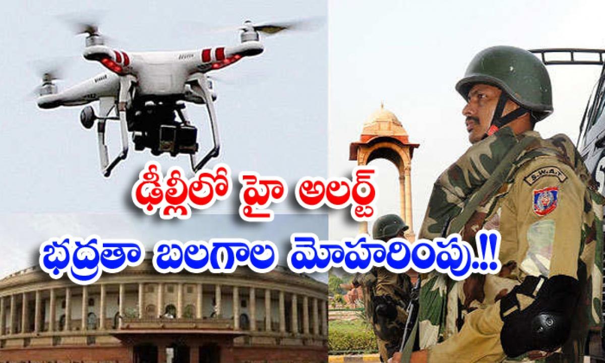 High Alert Security Forces Deployed In Delhi-ఢిల్లీలో హై అలెర్ట్ భద్రతా బలగాలు మోహరింపు..-General-Telugu-Telugu Tollywood Photo Image-TeluguStop.com