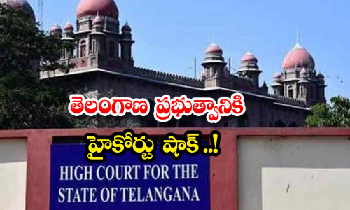 High Court Shocks Telangana Government-తెలంగాణ ప్రభుత్వానికి హైకోర్టు షాక్..-Political-Telugu Tollywood Photo Image-TeluguStop.com