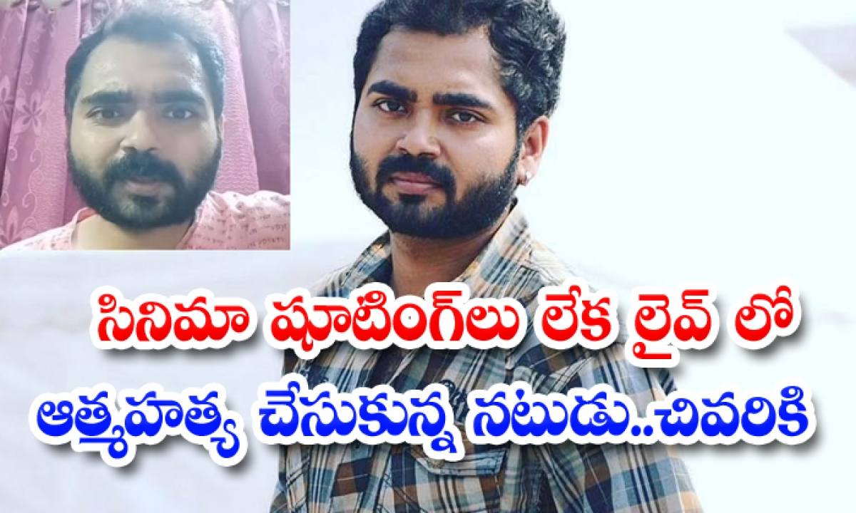Hindi Serial Actor Suvo Chakravarthi Suicide Attempt In Facebook Live-TeluguStop.com