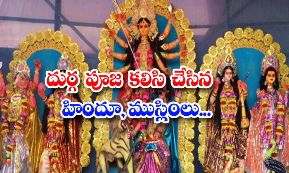 Hindu Muslims Performs Durga Puja Tripura-దుర్గ పూజ కలిసి చేసిన హిందూ, ముస్లింలు.. నెట్టింట ఫోటో వైరల్-General-Telugu-Telugu Tollywood Photo Image-TeluguStop.com