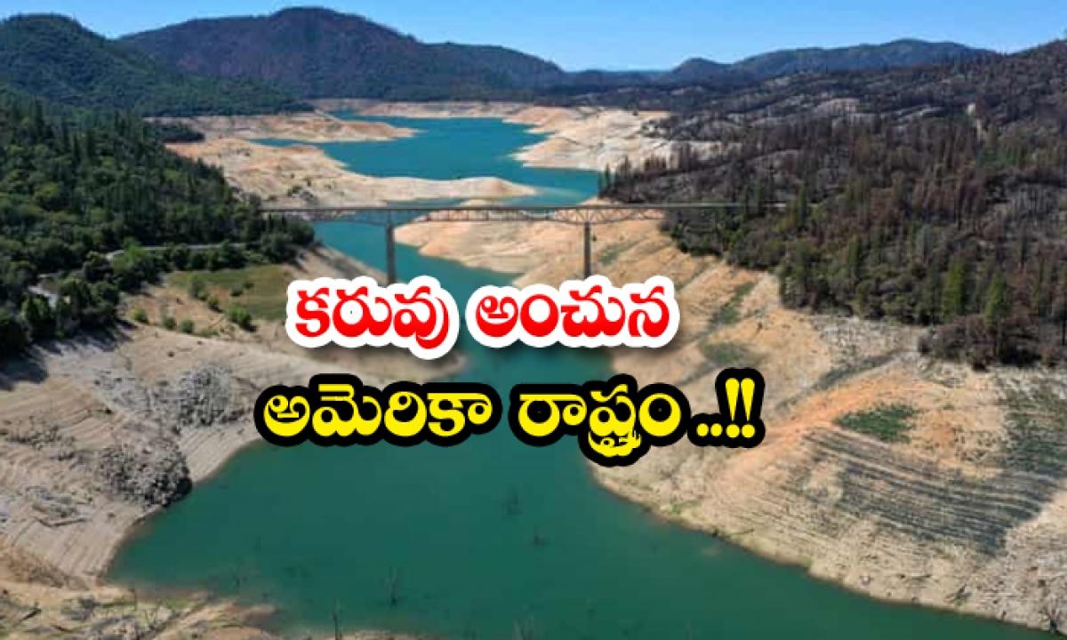 Historic Drought In California-కరువు అంచున అమెరికా రాష్ట్రం….-Latest News - Telugu-Telugu Tollywood Photo Image-TeluguStop.com