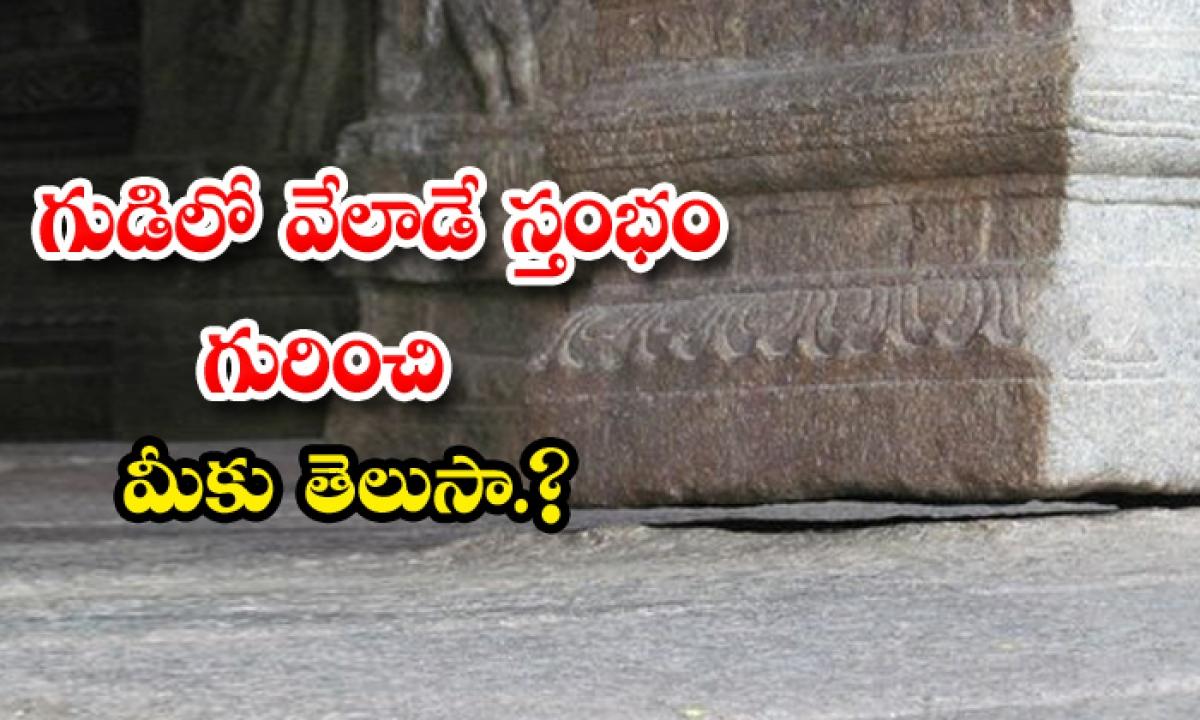 Secret Behind Hanging Pillar Of Veerabhadra Temple Is At Lepakshi Anantapur-గాలిలో వేలాడే స్తంభం గురించి మీకు తెలుసా-Latest News - Telugu-Telugu Tollywood Photo Image-TeluguStop.com