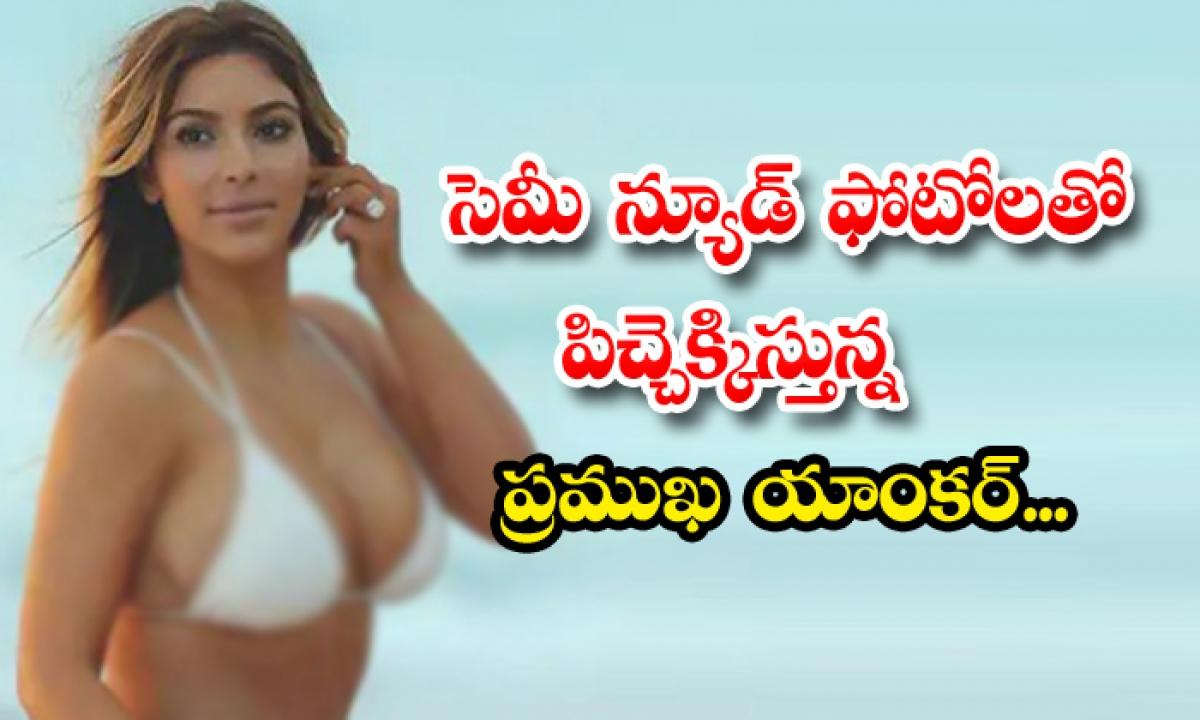 Hollywood Actor Kim Kardashian Rising Heat In Bikini-సెమీ న్యూడ్ ఫొటోలతో పిచ్చెక్కిస్తున్న ప్రముఖ యాంకర్….-Latest News - Telugu-Telugu Tollywood Photo Image-TeluguStop.com