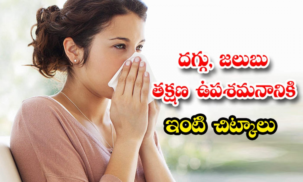 Home Remedies Cold Cough Tips-TeluguStop.com