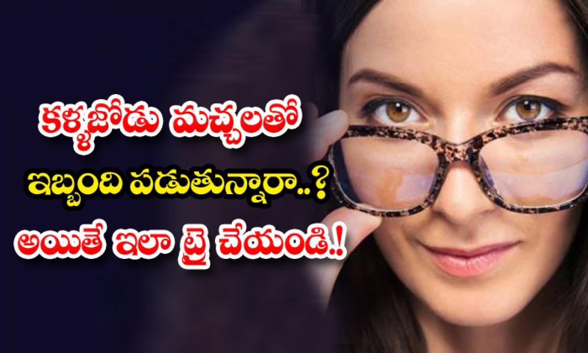 Home Remedies Spectacle Marks Tips-కళ్ళజోడు మచ్చలతో ఇబ్బంది పడుతున్నారా.. అయితే ఇలా ట్రై చేయండి…-Latest News - Telugu-Telugu Tollywood Photo Image-TeluguStop.com