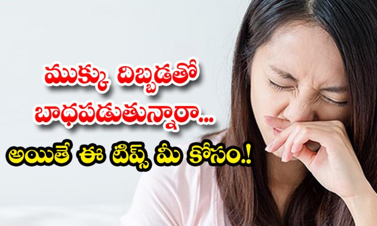 Home Remedies For Get Rid Of Nasal Congestion-ముక్కు దిబ్బడతో బాధపడుతున్నారా.. అయితే ఈ టిప్స్ మీకోసం-Latest News - Telugu-Telugu Tollywood Photo Image-TeluguStop.com