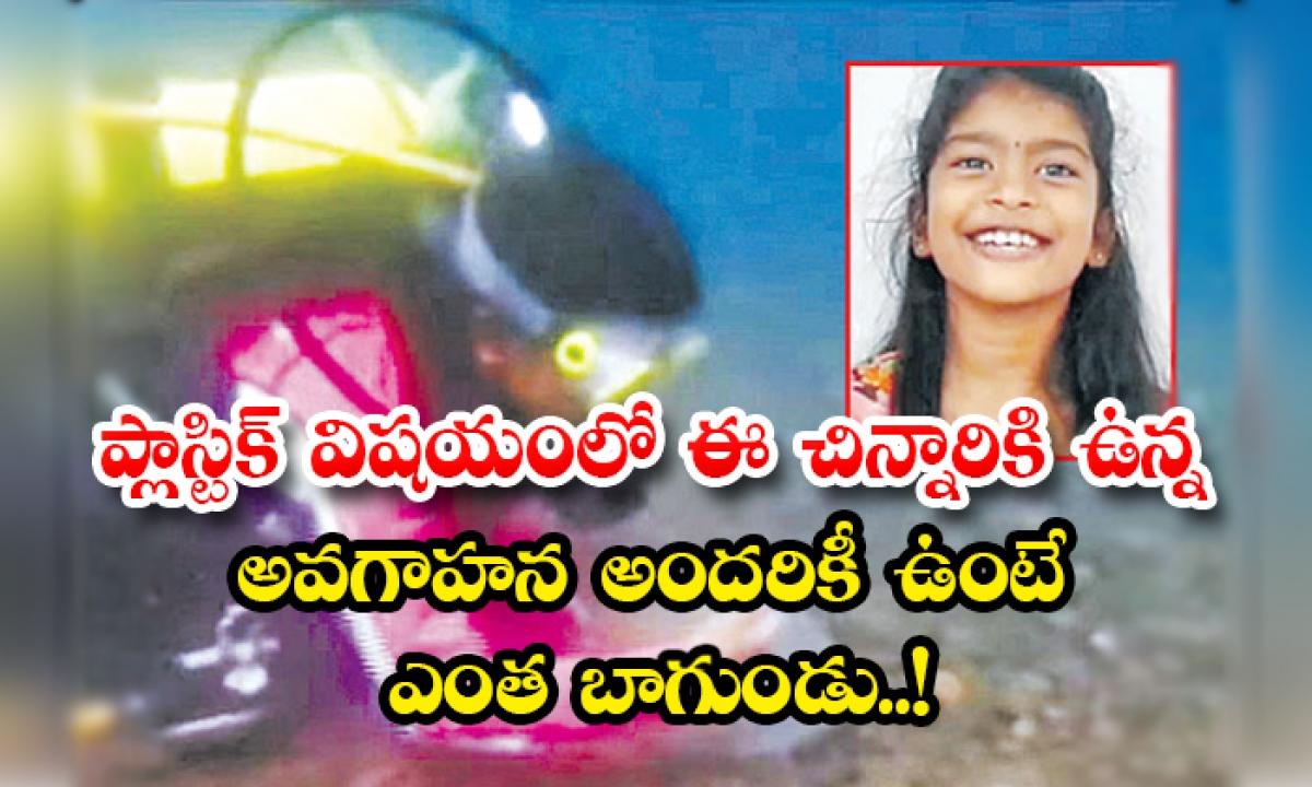 How Good It Would Be If Everyone Had This Kid Understanding Of Plastic-ప్లాస్టిక్ విషయంలో ఈ చిన్నారికి ఉన్న అవగాహన అందరికీ ఉంటే ఎంత బాగుండు..-General-Telugu-Telugu Tollywood Photo Image-TeluguStop.com