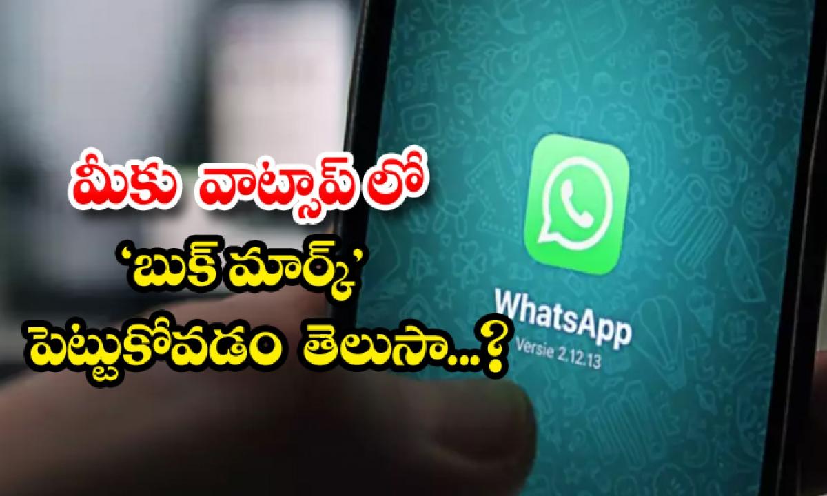 Do You Know How To Bookmark Whatsapp Messages-మీకు వాట్సాప్లో 'బుక్మార్క్' పెట్టుకోవడం తెలుసా-General-Telugu-Telugu Tollywood Photo Image-TeluguStop.com